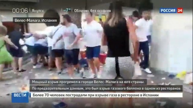 Новости на Россия 24 • Мощный взрыв на юге Испании более 70 человек пострадали