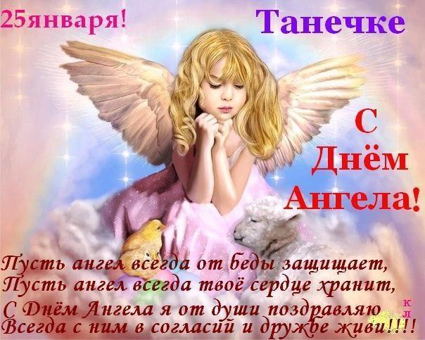 pozdravleniya-s-dnem-imeni-tatyana-otkritki foto 14