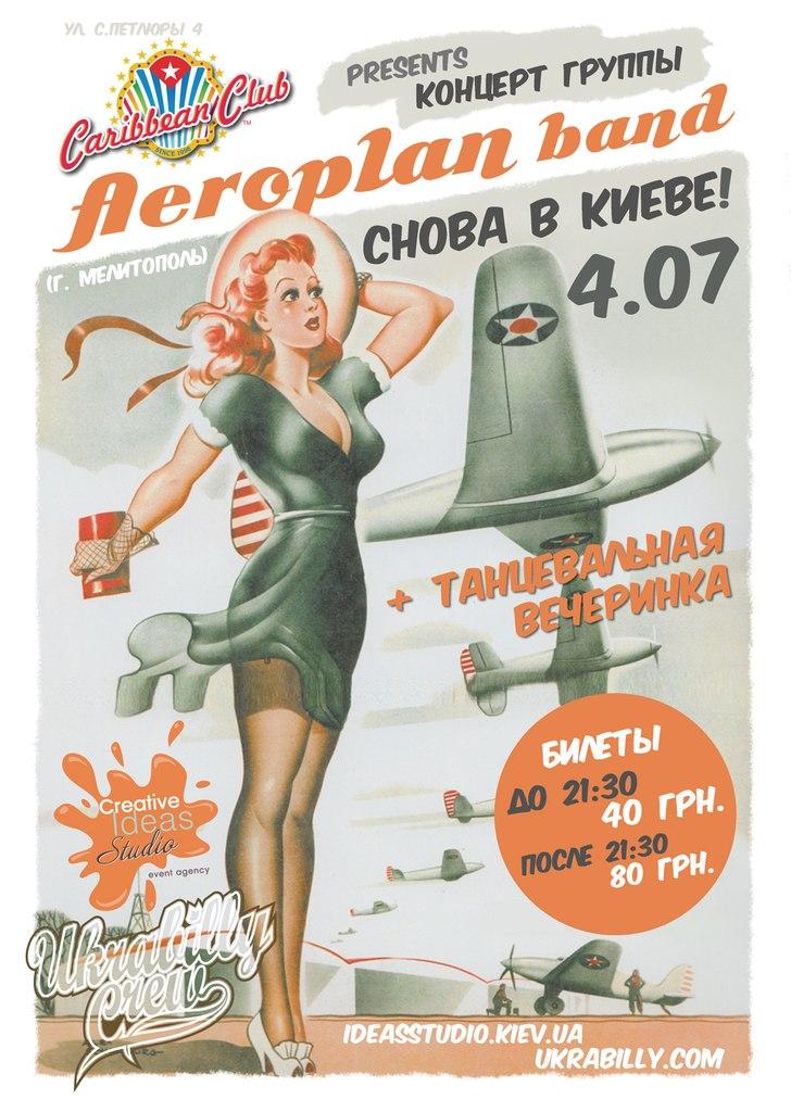 04.07 Aeroplan Band в Карибиан Клаб!