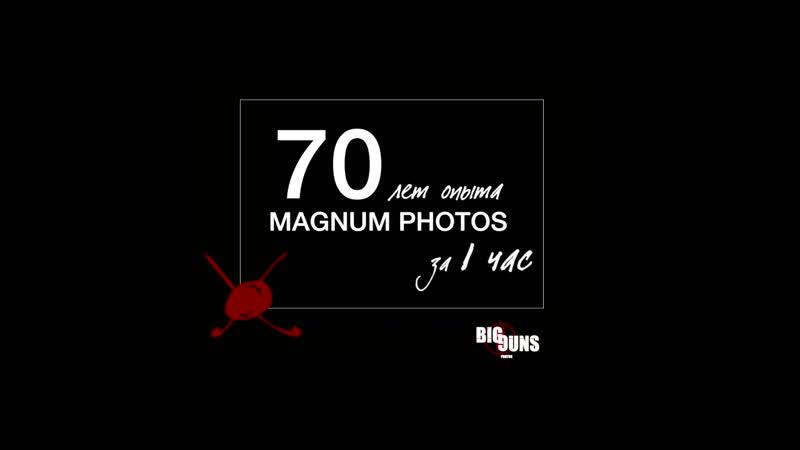 🎥🎞📸 70 лет работы агентства Магнум за 1 час. (Онлайн-вебинар)