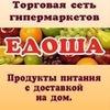 ЕДОША/РАБОТА/БИЗНЕС - НОВОСИБИРСК