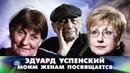 Новые русские сенсации : Эдуард Успенский. Моим женам посвящается