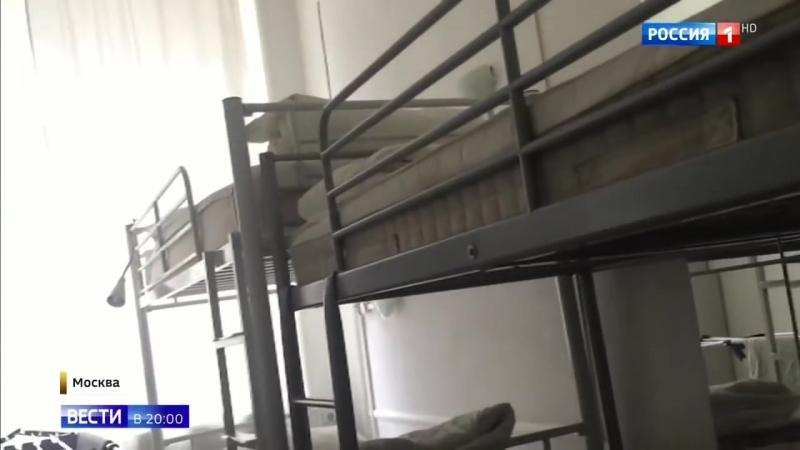 Ростуризм вновь пополнил черный список гостиниц, завышающих цены во время ЧМ-2018 - Россия 24