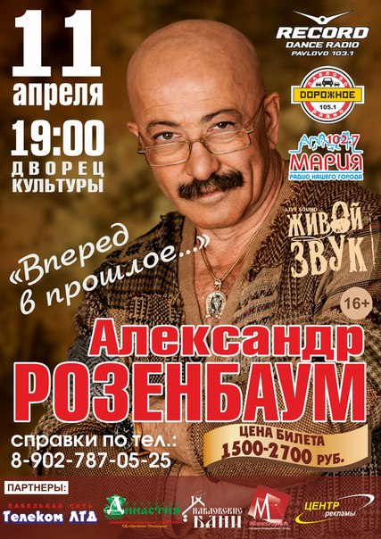 АЛЕКСАНДР РОЗЕНБАУМ ДВОРЕЦ КУЛЬТУРЫ г.Павлово 11 апреля 2013 Csr5KMeccMU