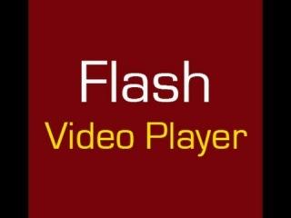 Уроки Flash. Простой видео-проигрыватель. Часть 1.