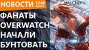 Фанаты Overwatch начали бунтовать Новости