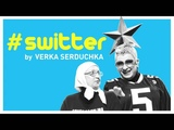 VERKA SERDUCHKA - #SWITTER OFFICIAL AUDIO