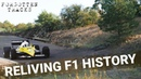 Discovering A Hidden Part Of The Old F1 Hockenheimring