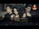 Винтаж - Роман (Караоке)