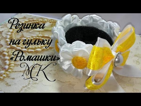 Резинка на гульку «Ромашки» мк канзаши/Elastic band on The Daisy bun