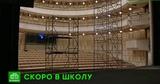 В Петербурге завершается строительство детского театра танца Бориса Эйфмана