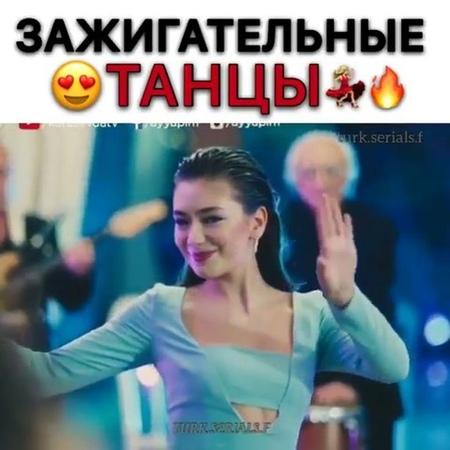 "Gashyktar 230k on Instagram: ""Танцы шманцы😍💃❤️ _ Кто лучше? _ @turk.serials.f"""