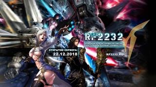 RF2232: катаем в RF Online / Новый стример! ;)
