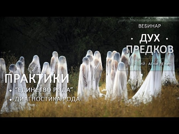 Вебинар Дух Предков[Кудесник TV - Агни Девин]МЕДИТАЦИЯ