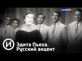 Эдита Пьеха. Русский акцент Телеканал