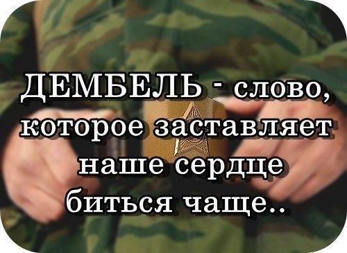 Самостоятельно открытку, открытки про армию дембель