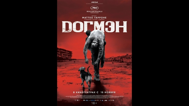 НОВИНКИ КИНО 2018 – Догмэн DOGMAN 2018 di Matteo Garrone Trailer ufficiale HD