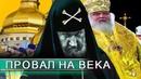 Шах и мат Гундяеву