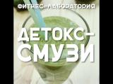 Детокс - смузи