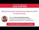Лекторий Фантастические космические проекты СССР