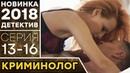 КРИМИНОЛОГ (9-12) Кто убил блондинку - Зависть и Предательство   НОВИНКА 2018 - ДЕТЕКТИВ в HD