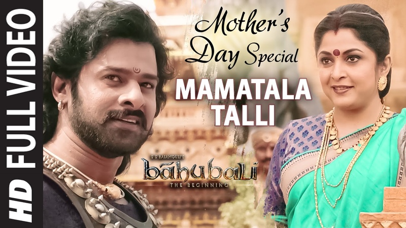 Mamatala Talli Video Song || Mother's Day Special || Baahubali || Prabhas, Rana, Anushka Shetty
