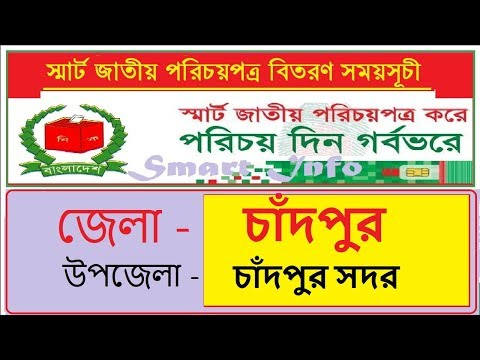 Smart card nid bd Distribution schedules national id card collection chandpur