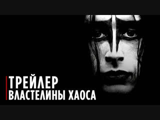 Lords of Chaos | Official Trailer