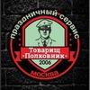 Tovarisch Polkovnik