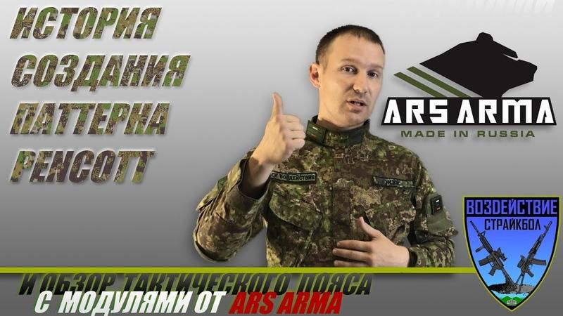 Обзор тактического ремня LTB и подсумков ARS ARMA