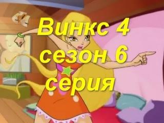 Винкс 4 сезон 11 серия   Смотреть Онлайн на русском Все Серии подряд
