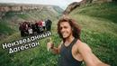 Неизведанный Дагестан Село Гоор Гуниб Хунзах Стереотипы про Кавказ