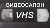 Видеосалон VHSник (выпуск 20) - Command &amp Conquer
