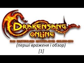 drakensang online [1] (перші враженя і обзор)