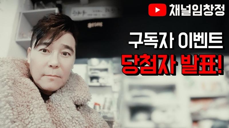 【임창정】2019년 구독 이벤트 당첨자 발표! 축하합니다!IMCHANGJUNG 2019 SUBSCRIBE EVENT RESULT K-POP