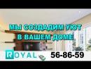 Натяжные потолки ROYAL | Смоленск