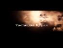 Тастанды Құран - Ерлан Ақатаев