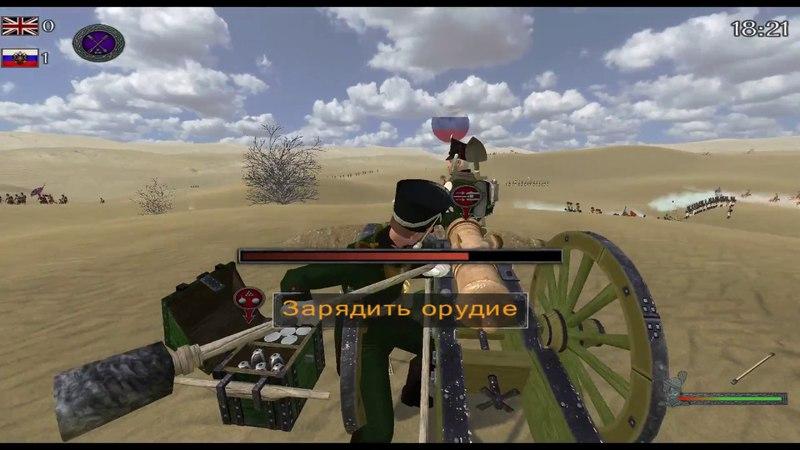 Суровый артилерист Mount Blade napoleonic wars сетевая игра