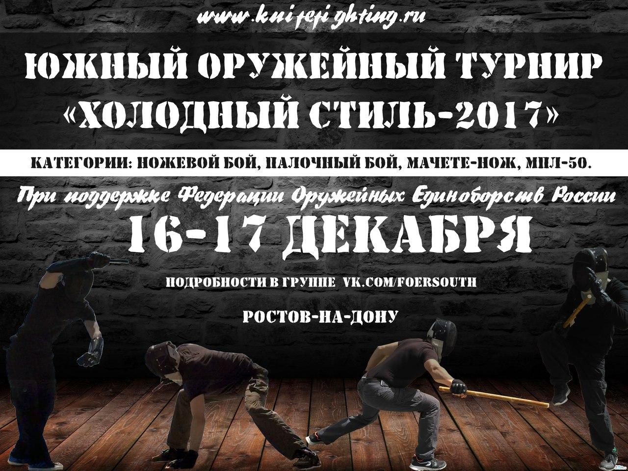 16-17 декабря 2017 года состоится уникальное событий для Юга России! Первый Южно-Российский мультиоружейный турнир «Холодный стиль 2017» пройдет в Ростове-на-Дону!