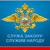 Министерство Внутренних Дел по КЧР