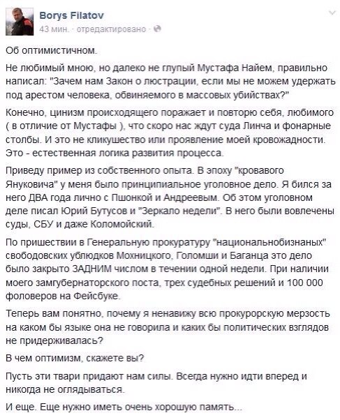 Против брата Добкина открыто дело за подкуп избирателей, - МВД - Цензор.НЕТ 641