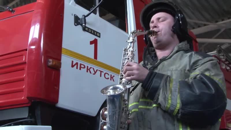 Видео Главка МЧС России по Иркутской области.Поздравление с 8 Марта