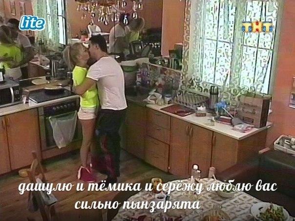свежие новости дома 2 в вконтакте