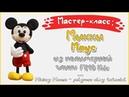 Мастер-класс: Микки Маус из полимерной глины FIMO kids \ Mickey Mouse - polymer clay tutorial