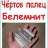 Белемнит - чертов палец (интернет магазин)