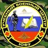 Учебный Военный Центр (УВЦ) при ЮФУ