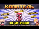 ХОДИМ БРОДИМ МэттКО FORSI ТОХА KORK TaySel в Игре Копатель