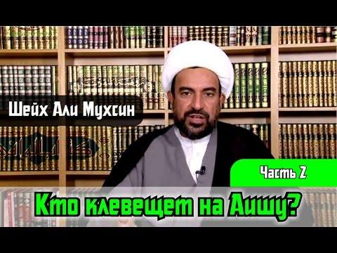 Шейх Али Мухсин Кто клевещет на Аишу Часть 2 Очернение чести Аиши в источниках Ахли Сунны