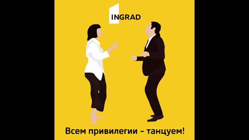 «Клуб привилегий» от INGRAD