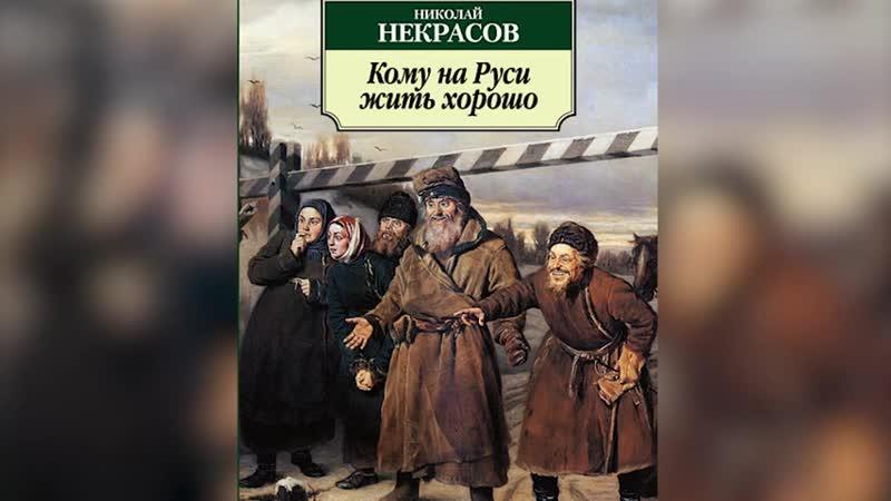 Н А Некрасов Кому На Руси Жить Хорошо